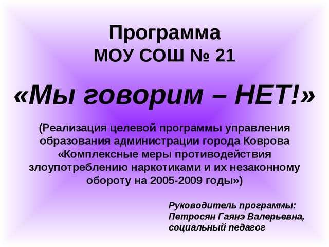 Программа МОУ СОШ № 21 «Мы говорим – НЕТ!» (Реализация целевой программы упра...