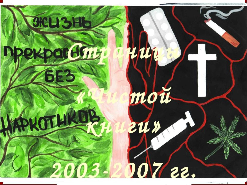 Страницы «Чистой книги» 2003-2007 гг.