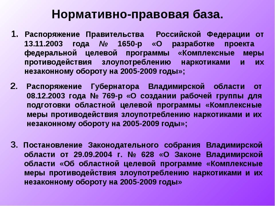 Нормативно-правовая база. 1. Распоряжение Правительства Российской Федерации...