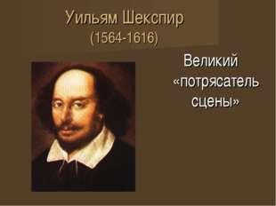 Уильям Шекспир (1564-1616) Великий «потрясатель сцены»