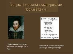 Вопрос авторства шекспировских произведений Прижизненный портрет Вильяма Шекс