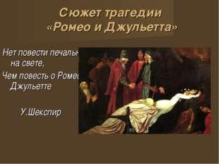 Сюжет трагедии «Ромео и Джульетта» Нет повести печальнее на свете, Чем повест