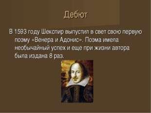 Дебют В 1593 году Шекспир выпустил в свет свою первую поэму «Венера и Адонис»