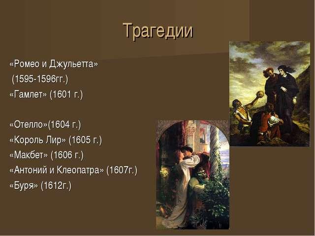 Трагедии «Ромео и Джульетта» (1595-1596гг.) «Гамлет» (1601 г.) «Отелло»(1604...