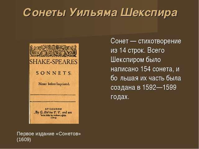 Сонеты Уильяма Шекспира Сонет— стихотворение из 14 строк. Всего Шекспиром б...