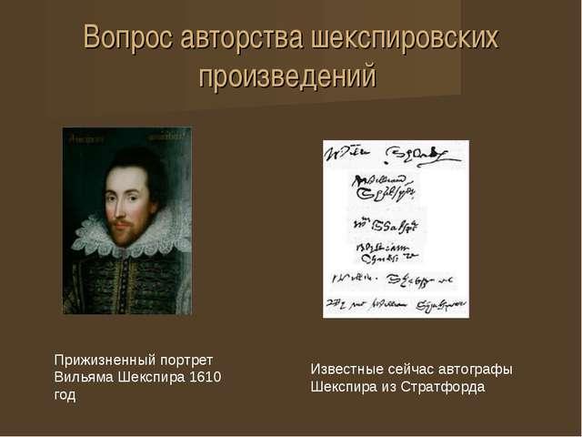 Вопрос авторства шекспировских произведений Прижизненный портрет Вильяма Шекс...