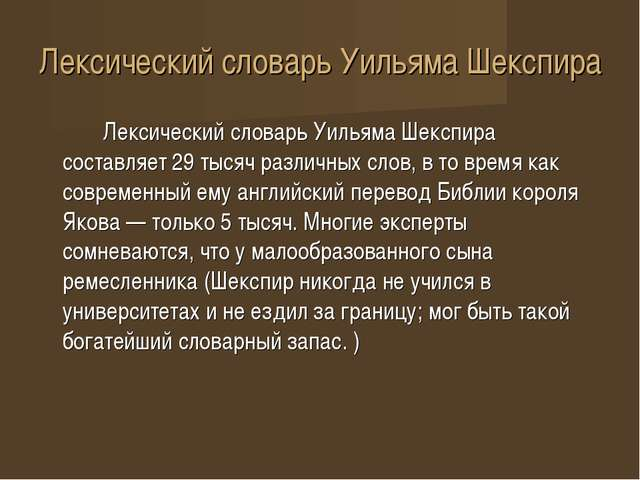 Лексический словарь Уильяма Шекспира Лексический словарь Уильяма Шекспира с...
