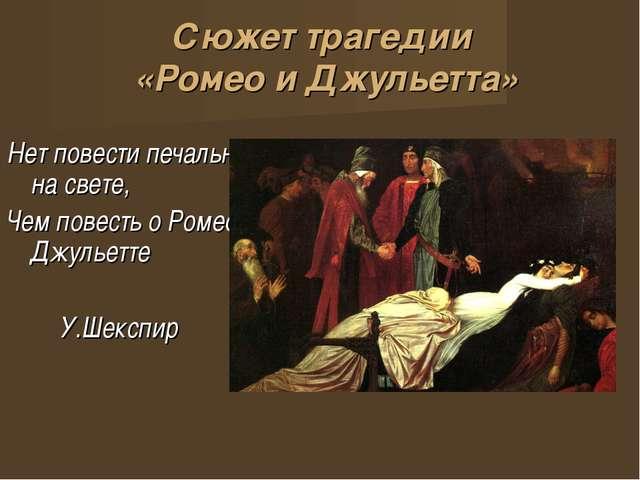 Сюжет трагедии «Ромео и Джульетта» Нет повести печальнее на свете, Чем повест...