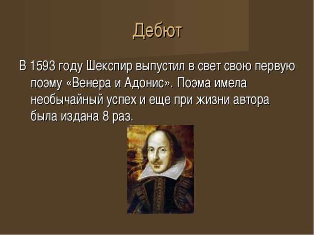 Дебют В 1593 году Шекспир выпустил в свет свою первую поэму «Венера и Адонис»...