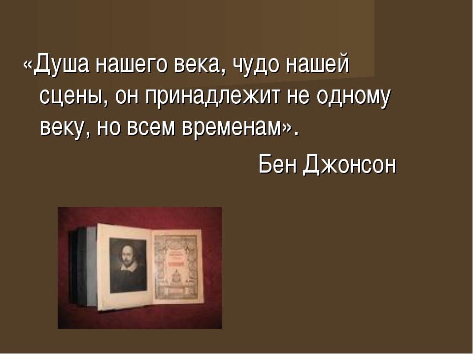 «Душа нашего века, чудо нашей сцены, он принадлежит не одному веку, но всем в...