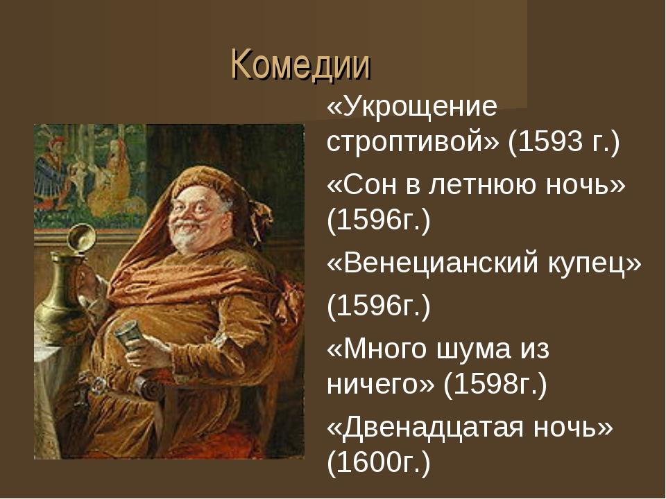 Комедии «Укрощение строптивой» (1593 г.) «Сон в летнюю ночь» (1596г.) «Венеци...