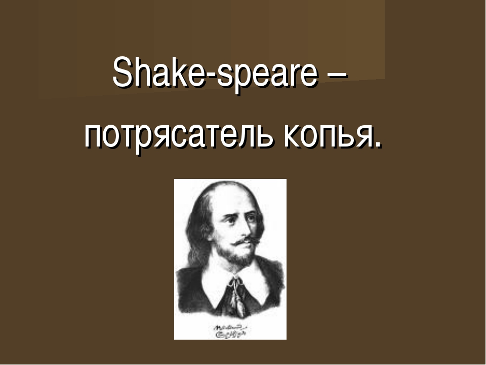 Shake-speare – потрясатель копья.