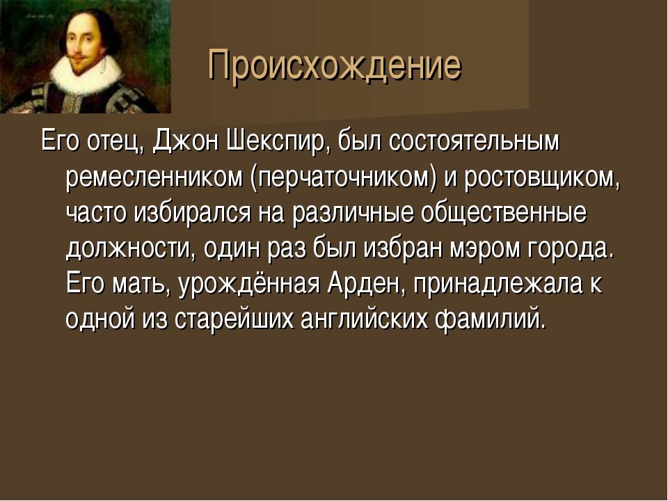 Происхождение Его отец, Джон Шекспир, был состоятельным ремесленником (перчат...
