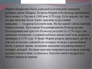 Мария Шварновна была аланской (осетинской) княжной, дочерью князя Шварна, Вс