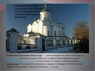 Успенский Княгинин монастырь во Владимире Свято-Успенский Княгинин женский мо