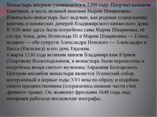 Монастырь впервые упоминается в1200 году. Получил название Княгинин, в честь