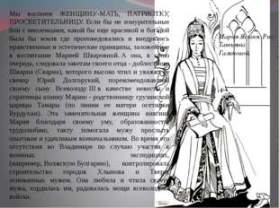 Мария Ясыня. Рис. Татьяны Галиновой. Мы воспоем ЖЕНЩИНУ-МАТЬ, ПАТРИОТКУ, ПРО