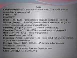 Дети: Константин(1186—1218) — новгородский князь, ростовский князь и великий
