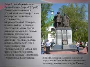 Второй сын Марии-Ясыни - Великий князь Георгий (Юрий) Всеволодович занимался