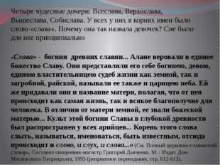 «Слава» -богиня древних славян... Алане веровали в единое божество Славу.
