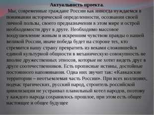 Актуальность проекта. Мы, современные граждане России как никогда нуждаемся в