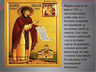 Мария умерла 19 марта 1205 г., пролежав перед этим семь лет в болезни и приня