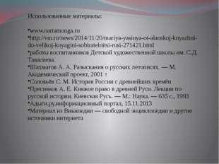 Использованные материалы: www.nartamonga.ru http://vm.ru/news/2014/11/20/mari