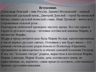 Вступление. Александр Невский – имя России, Даниил Московский – первый моско