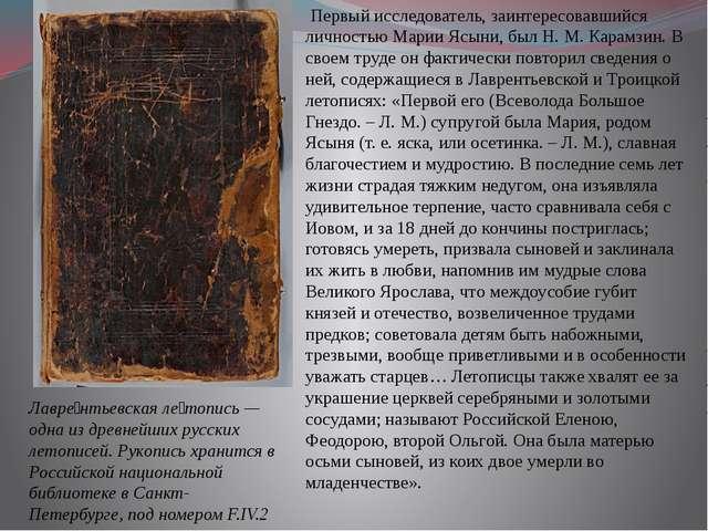 Первый исследователь, заинтересовавшийся личностью Марии Ясыни, был Н. М. Ка...