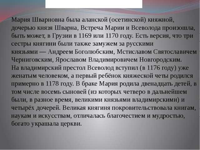 Мария Шварновна была аланской (осетинской) княжной, дочерью князя Шварна, Вс...