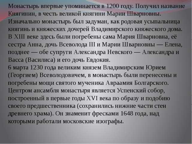 Монастырь впервые упоминается в1200 году. Получил название Княгинин, в честь...