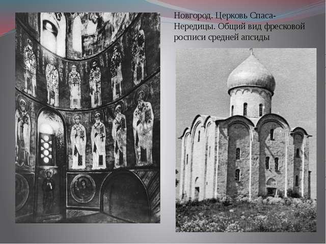 Новгород. Церковь Спаса-Нередицы. Общий вид фресковой росписи средней апсиды