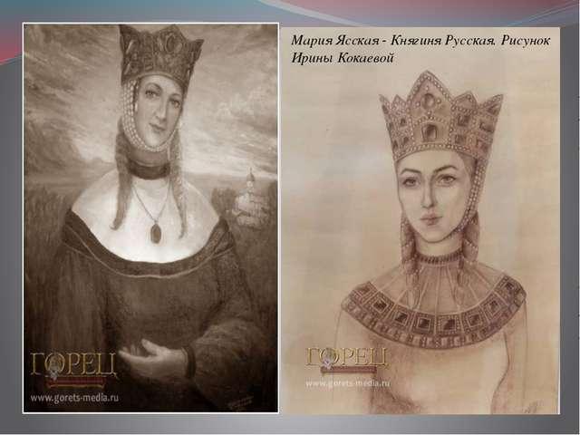 Мария Ясская - Княгиня Русская. Рисунок Ирины Кокаевой