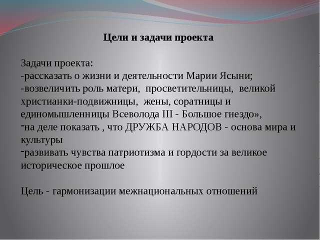 Цели и задачи проекта Задачи проекта: -рассказать о жизни и деятельности Мари...