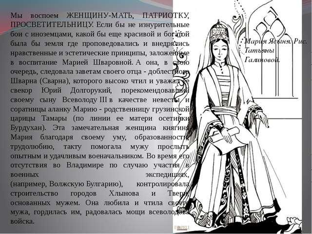 Мария Ясыня. Рис. Татьяны Галиновой. Мы воспоем ЖЕНЩИНУ-МАТЬ, ПАТРИОТКУ, ПРО...