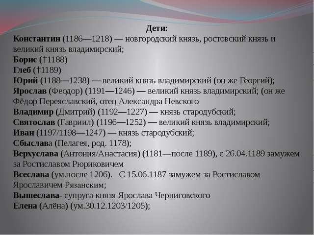 Дети: Константин(1186—1218) — новгородский князь, ростовский князь и великий...
