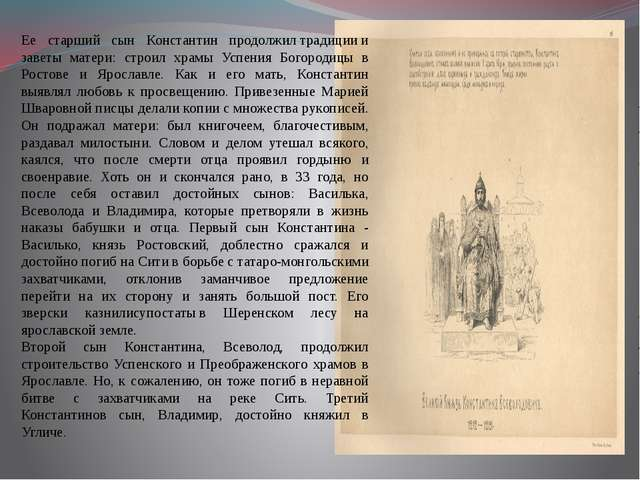 Ее старший сын Константин продолжилтрадициии заветы матери: строил храмы Ус...