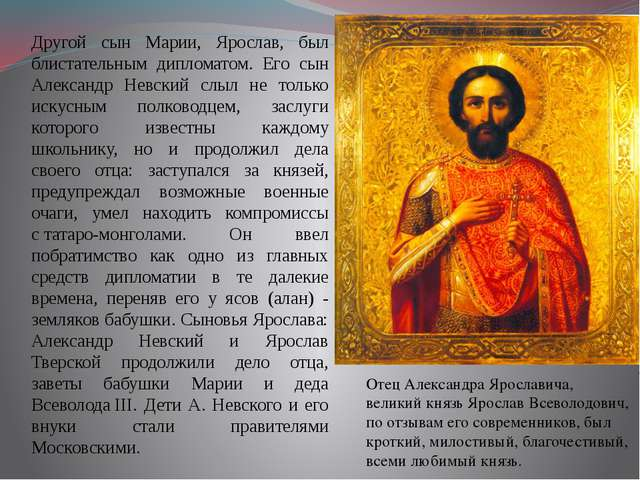 Другой сын Марии, Ярослав, был блистательным дипломатом. Его сын Александр Не...