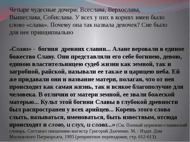 «Слава» -богиня древних славян... Алане веровали в единое божество Славу....