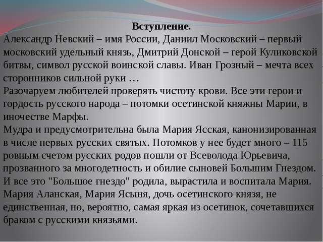 Вступление. Александр Невский – имя России, Даниил Московский – первый моско...