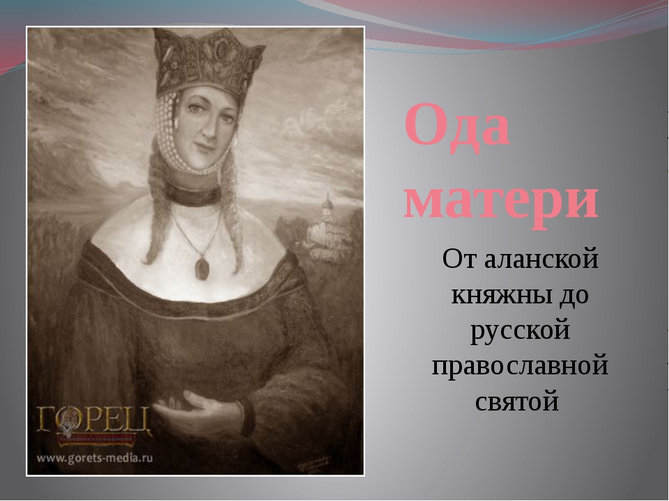 Ода матери От аланской княжны до русской православной святой
