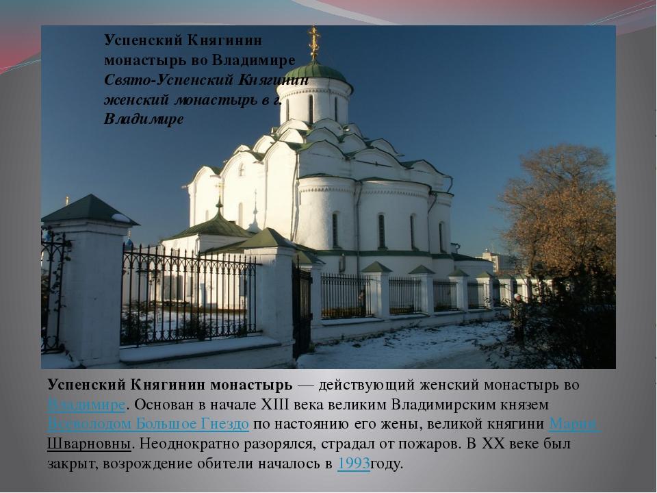 Успенский Княгинин монастырь во Владимире Свято-Успенский Княгинин женский мо...