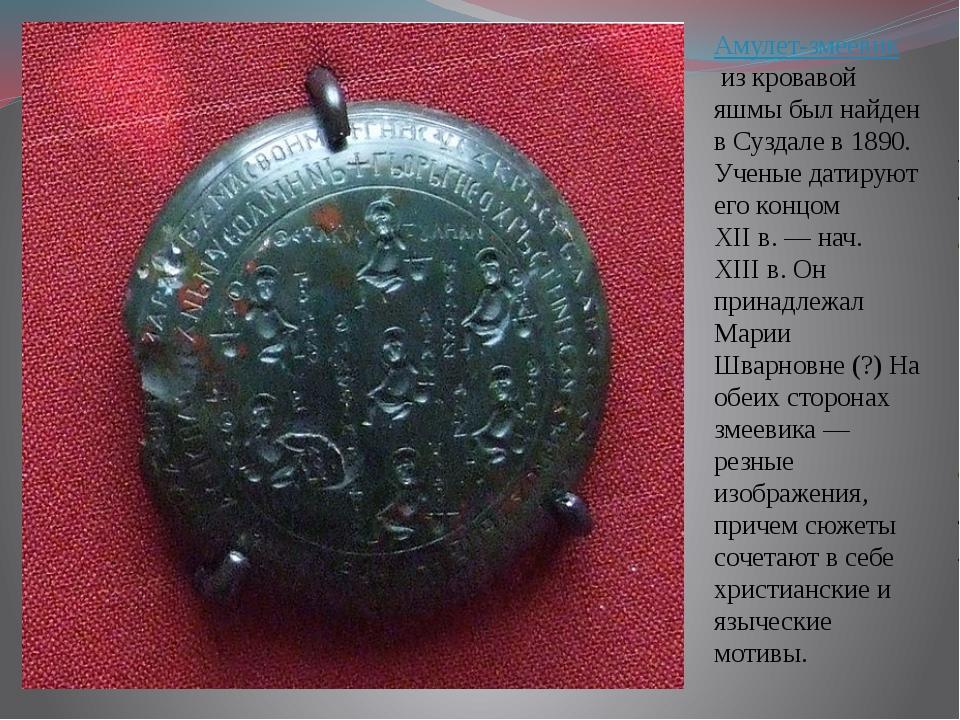 Амулет-змеевикиз кровавой яшмы был найден в Суздале в 1890. Ученые датируют...