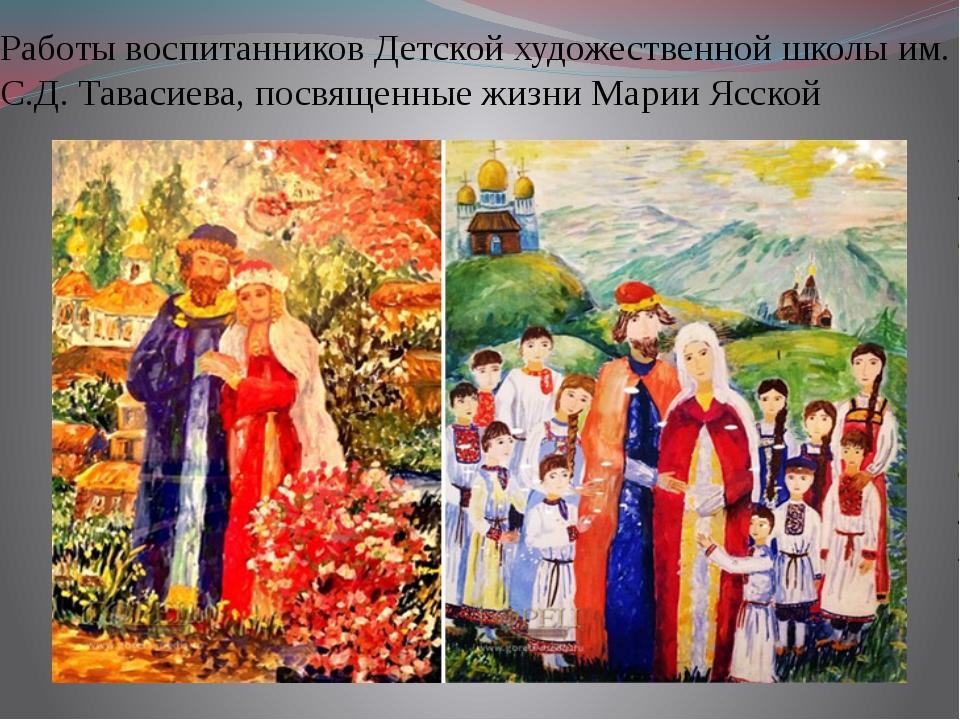 Работы воспитанников Детской художественной школы им. С.Д. Тавасиева, посвяще...