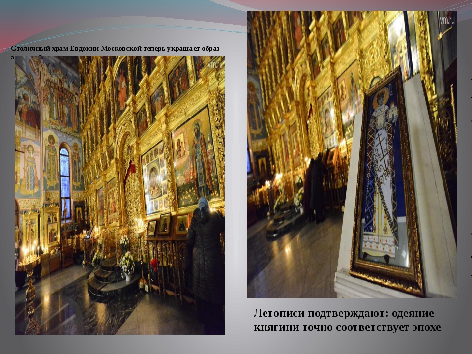 Столичный храм Евдокии Московской теперь украшает образ аланской княжны Летоп...
