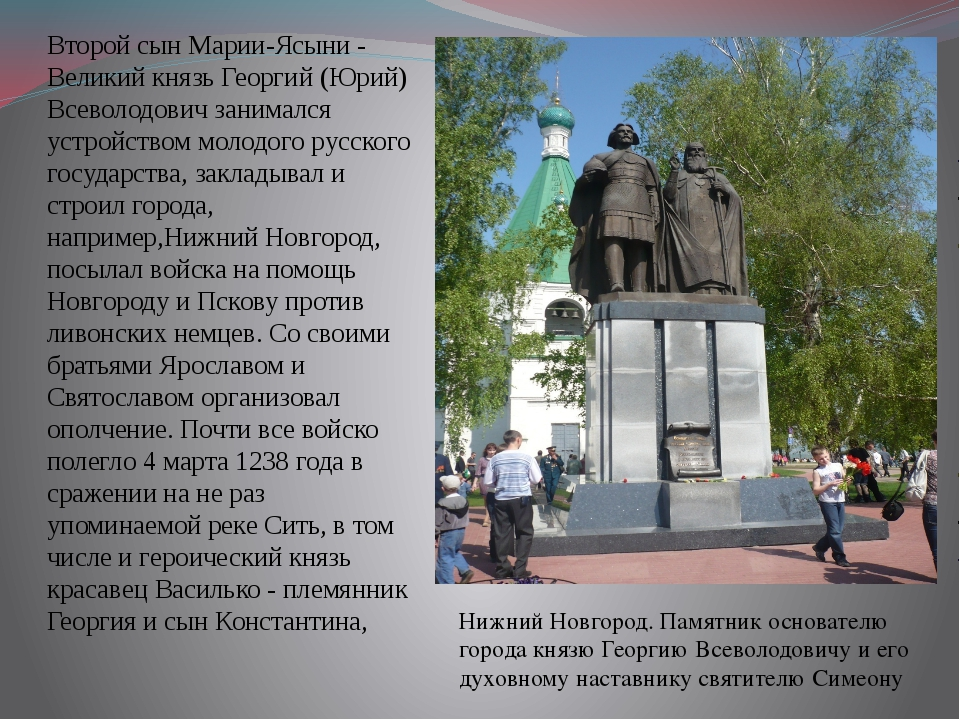 Второй сын Марии-Ясыни - Великий князь Георгий (Юрий) Всеволодович занимался...