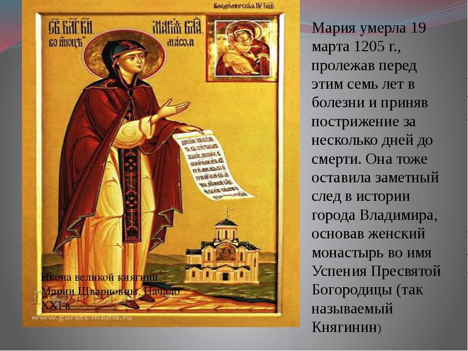 Мария умерла 19 марта 1205 г., пролежав перед этим семь лет в болезни и приня...