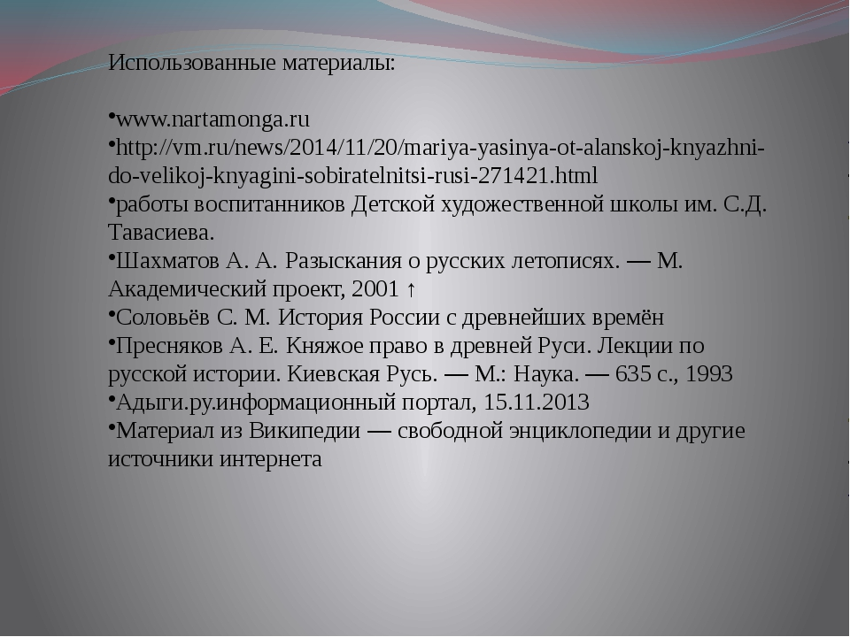 Использованные материалы: www.nartamonga.ru http://vm.ru/news/2014/11/20/mari...