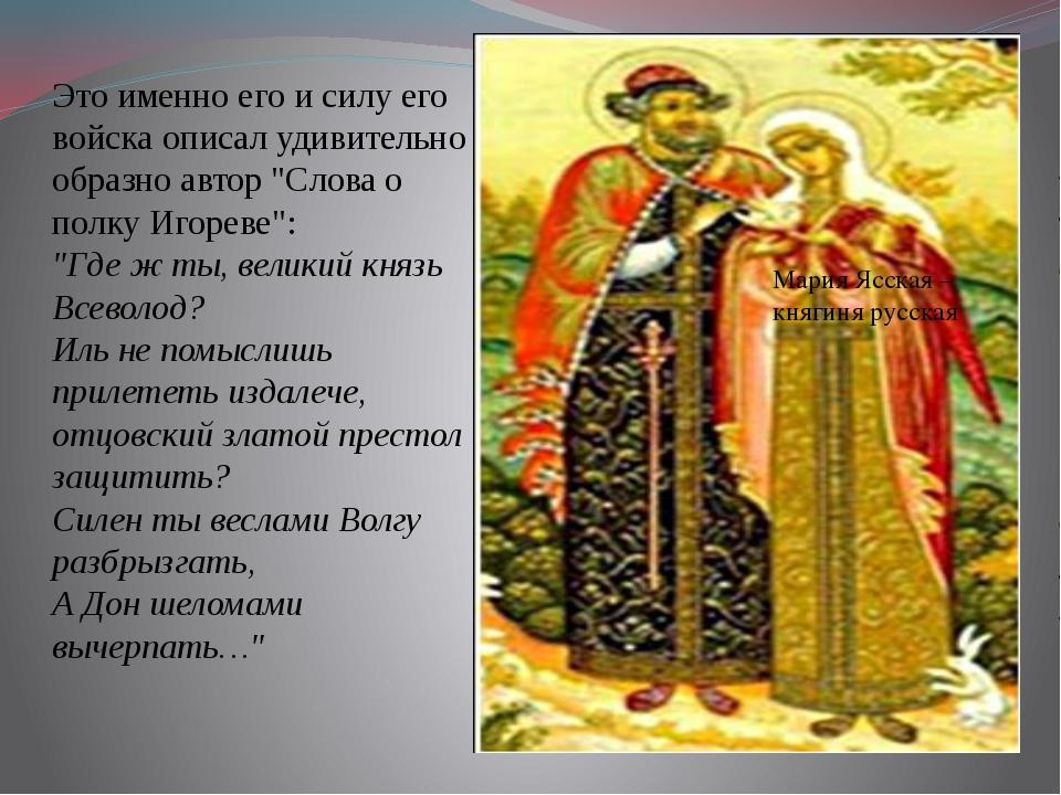 Мария Ясская – княгиня русская Это именно его и силу его войска описал удивит...