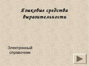 Языковые средства выразительности Электронный справочник